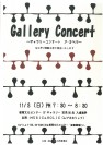 Gallery Concert             ~ギャラリーコンサート ア・カペラ~